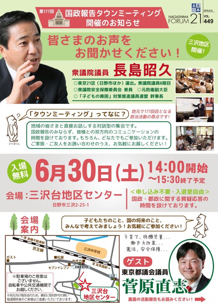 表_180630TM@三沢地区センターNo.446.ver1.0