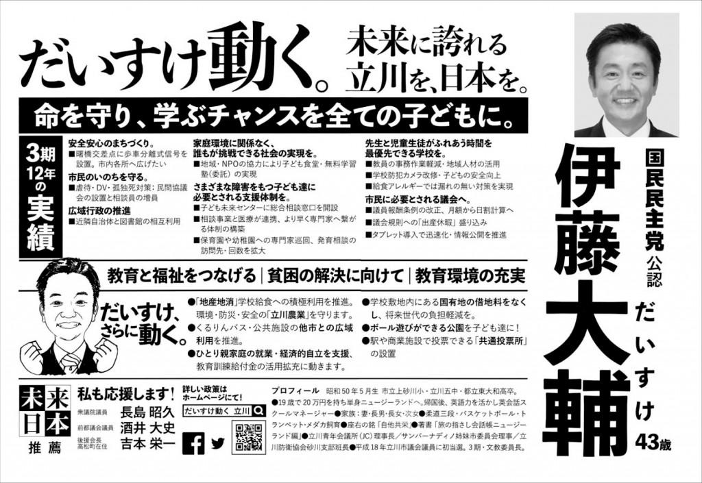 大輔_選挙公報