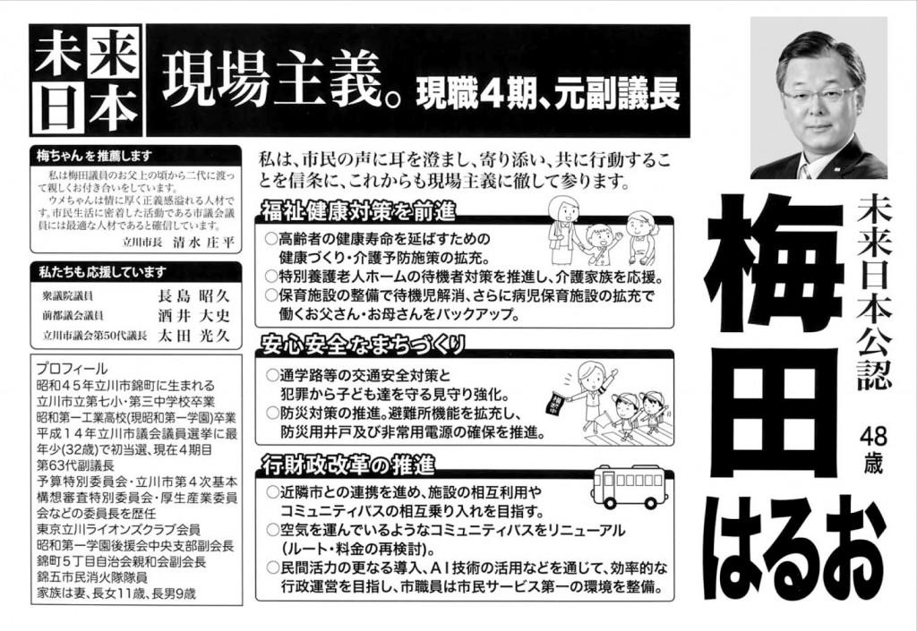 梅田_選挙公報