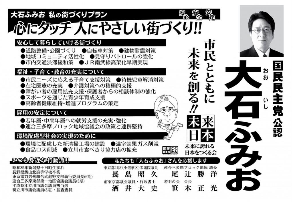 大石_選挙公報
