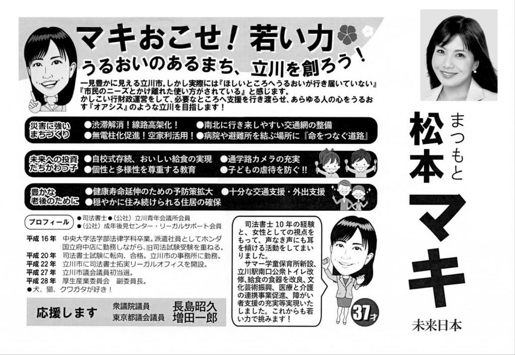 松本_選挙公報