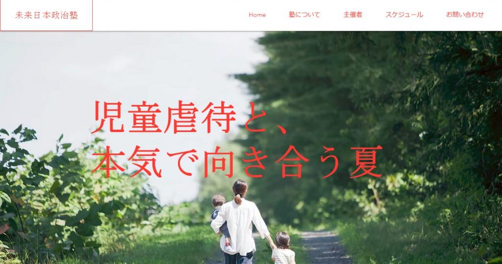 mirai_nippon_jyuku