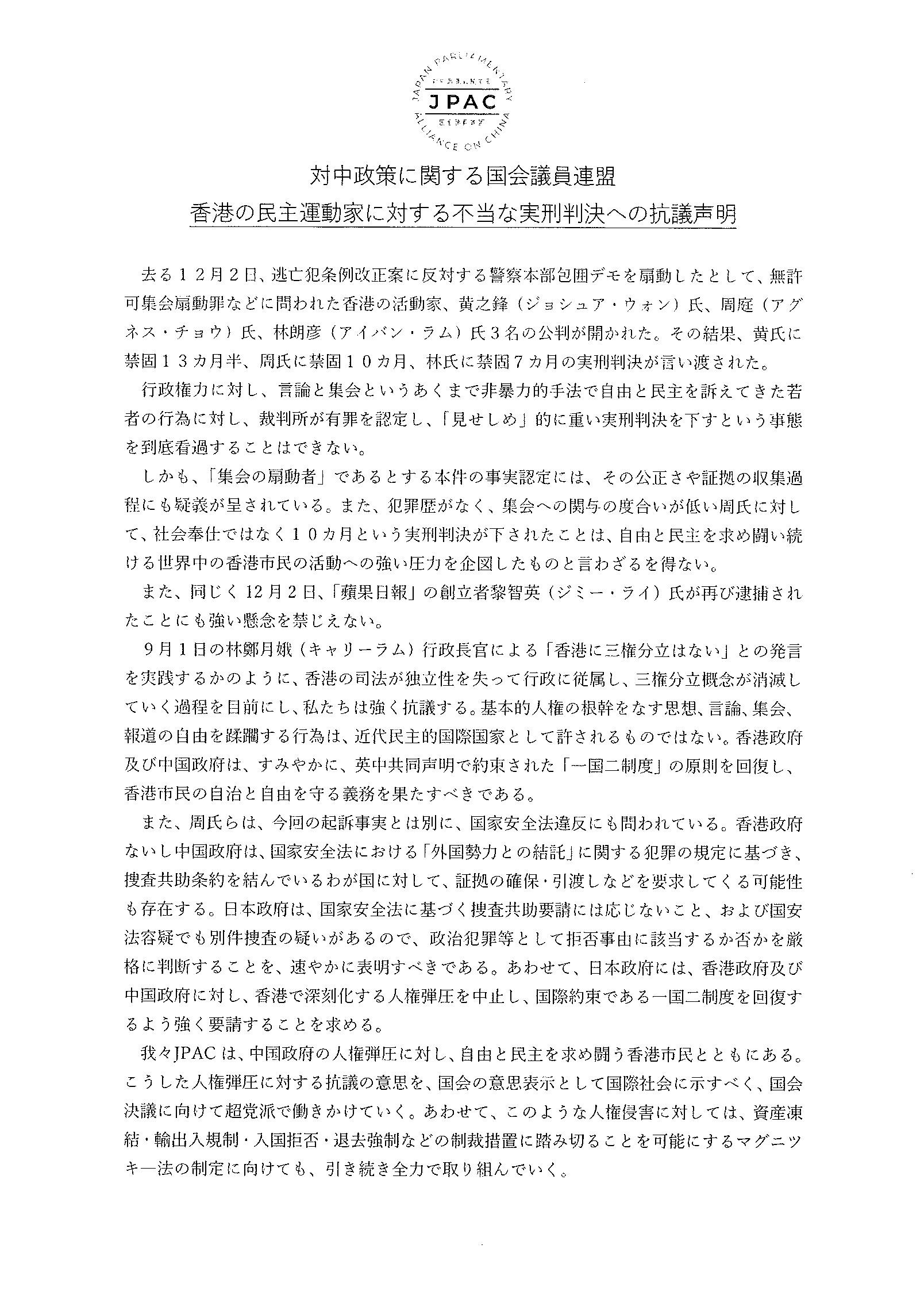 201210JPAC要望書